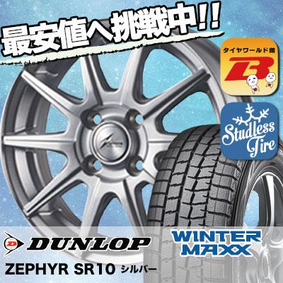 185/60R16 DUNLOP ダンロップ WINTER MAXX 01 WM01 ウインターマックス 01 ZEPHYR SR10 ゼファー SR10 スタッドレスタイヤホイール4本セット