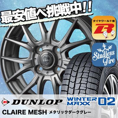 185/65R15 DUNLOP ダンロップ WINTER MAXX 02 WM02 ウインターマックス 02 CLAIRE MESH クレール メッシュ スタッドレスタイヤホイール4本セット
