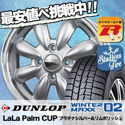 165/65R14 DUNLOP ダンロップ WINTER MAXX 02 WM02 ウインターマックス 02 LaLa Palm CUP ララパーム カップ スタッドレスタイヤホイール4本セット