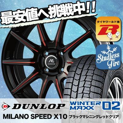165/65R14 DUNLOP ダンロップ WINTER MAXX 02 WM02 ウインターマックス 02 MILANO SPEED X10 ミラノスピード X10 スタッドレスタイヤホイール4本セット