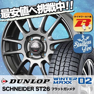 165/65R15 DUNLOP ダンロップ WINTER MAXX 02 WM02 ウインターマックス 02 SCHNEIDER ST26 シュナイダー ST26 スタッドレスタイヤホイール4本セット