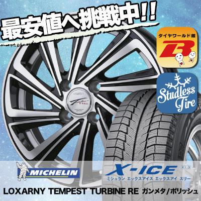 165/55R15 MICHELIN ミシュラン X-ICE XI3 エックスアイス XI-3 BADX LOXARNY TEMPEST TURBINE RE バドックス ロクサーニ テンペストタービンRE スタッドレスタイヤホイール4本セット