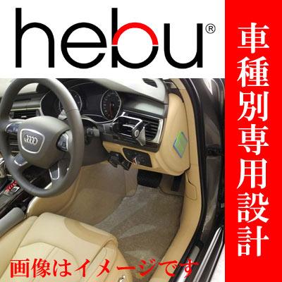 hebu フロアーマット 素材/ラグジュアリー レクサス LS460L用 年式2006/9~2012/9