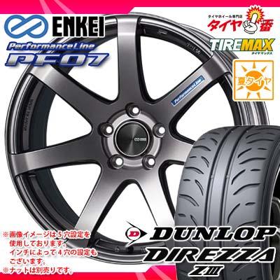 サマータイヤ 195/55R15 85V ダンロップ ディレッツァ Z3 & ENKEI エンケイ パフォーマンスライン PF07 7.0-15 タイヤホイール4本セット