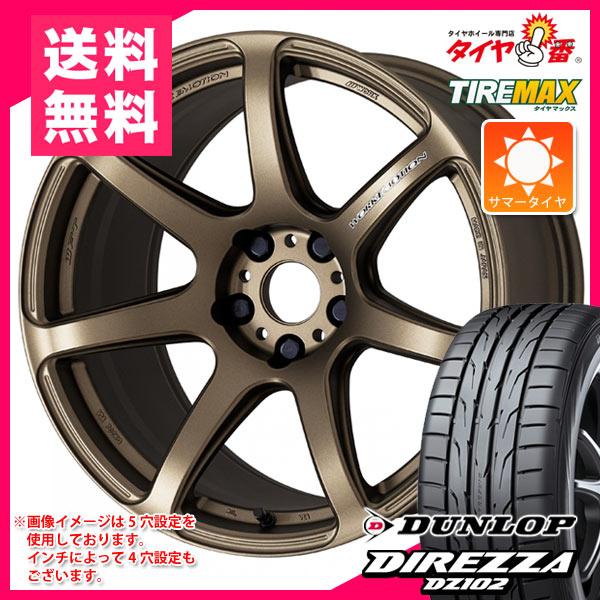 サマータイヤ 215/45R17 91W XL ダンロップ ディレッツァ DZ102 & ワーク エモーション T7R 7.0-17 タイヤホイール4本セット