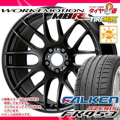 サマータイヤ 215/45R17 91Y XL ファルケン アゼニス FK453 & ワーク エモーション M8R 7.0-17 タイヤホイール4本セット