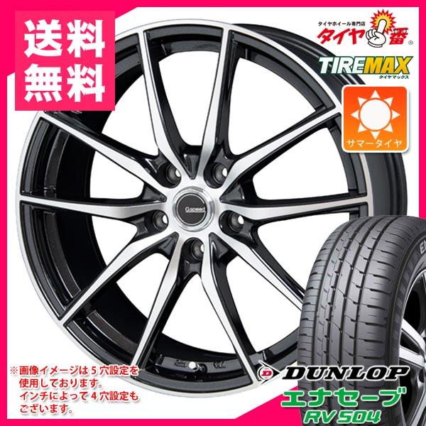 サマータイヤ 205/50R17 93V XL ダンロップ エナセーブ RV504 & ジースピード P02 7.0-17 タイヤホイール4本セット