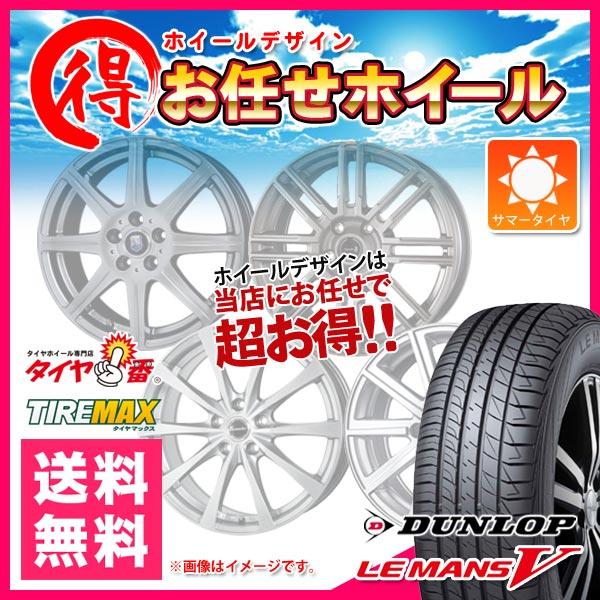 サマータイヤ 165/55R15 75V ダンロップ ルマン5 LM5 & デザインお任せホイール 4.5-15 タイヤホイール4本セット