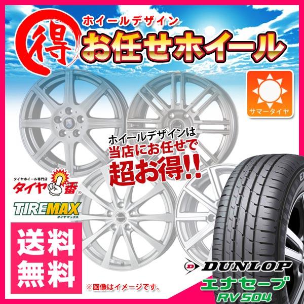 サマータイヤ 215/55R17 94V ダンロップ エナセーブ RV504 & デザインお任せホイール 7.0-17 タイヤホイール4本セット