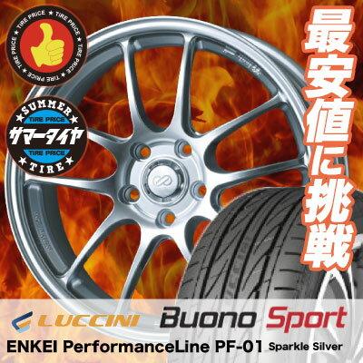 215/55R17 94W LUCCINI ルッチーニ Buono Sport ヴォーノ スポーツ ENKEI PerformanceLine PF-01 エンケイ パフォーマンスライン PF01 サマータイヤホイール4本セット