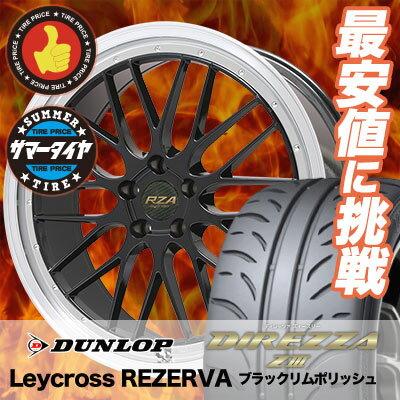 225/45R18 DUNLOP ダンロップ DIREZZA Z3 ディレッツァ Z3 Leycross REZERVA レイクロス レゼルヴァ サマータイヤホイール4本セット