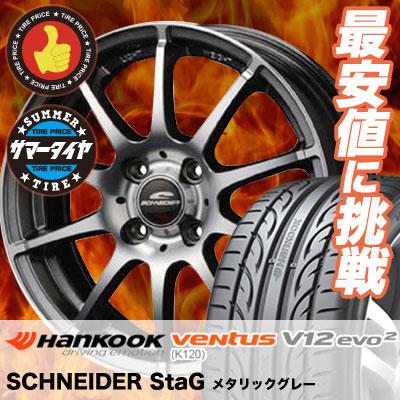 195/55R15 HANKOOK ハンコック VENTUS V12 evo2 K120 ベンタス V12 エボ2 K120 SCHNEDER StaG シュナイダー スタッグ サマータイヤホイール4本セット