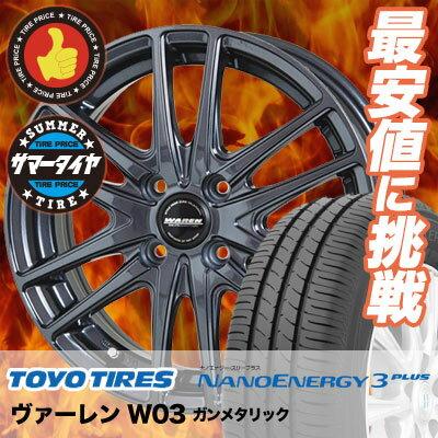 185/55R15 TOYO TIRES トーヨー タイヤ NANOENERGY3 PLUS ナノエナジー3 プラス WAREN W03 ヴァーレン W03 サマータイヤホイール4本セット