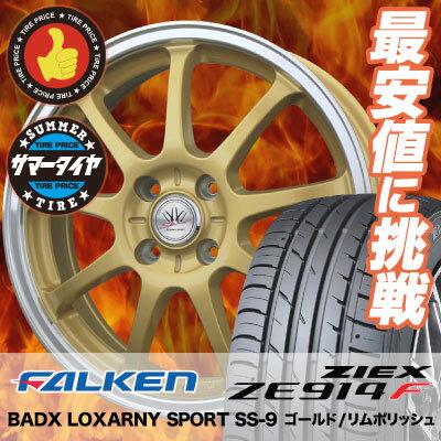 165/55R15 75V FALKEN ファルケン ZIEX ZE914F ジークス ZE914F BADX LOXARNY SPORT SS-9 バドックス ロクサーニ スポーツ SS-9 サマータイヤホイール4本セット