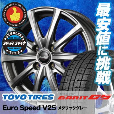 165/70R13 TOYO TIRES トーヨータイヤ GARIT G5 ガリット G5 EuroSpeed V25 ユーロスピード V25 スタッドレスタイヤホイール4本セット