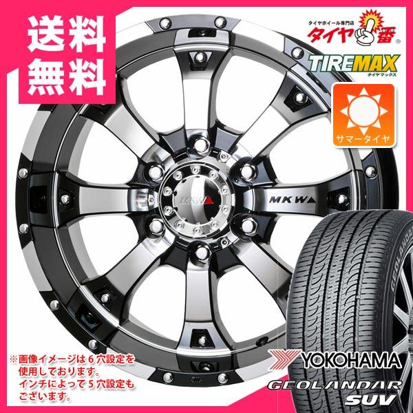 サマータイヤ 245/60R18 105H ヨコハマ ジオランダーSUV G055 & MKW MK-46 DCGB 8.5-18 タイヤホイール4本セット