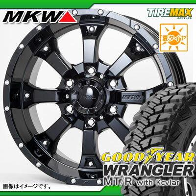 サマータイヤ 265/75R16 123Q グッドイヤー ラングラー MT/R ウィズ ケブラー ブラックサイドウォール & MKW MK-46 GB 8.0-16 タイヤホイール4本セット
