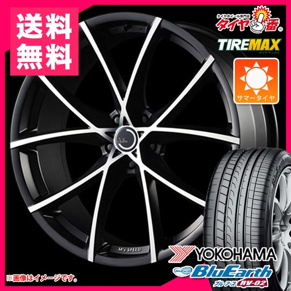 サマータイヤ 225/45R19 96W XL ヨコハマ ブルーアース RV-02 & エムズスピード ジュリア フルスロットル 8.0-19 タイヤホイール4本セット