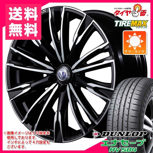 サマータイヤ 215/50R17 95V XL ダンロップ エナセーブ RV504 & レイズ ベルサス ストラテジーア ルチアーナ 7.0-17 タイヤホイール4本セット