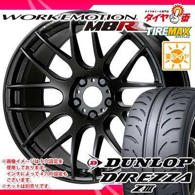 サマータイヤ 235/45R17 94W ダンロップ ディレッツァ Z3 & ワーク エモーション M8R 8.0-17 タイヤホイール4本セット