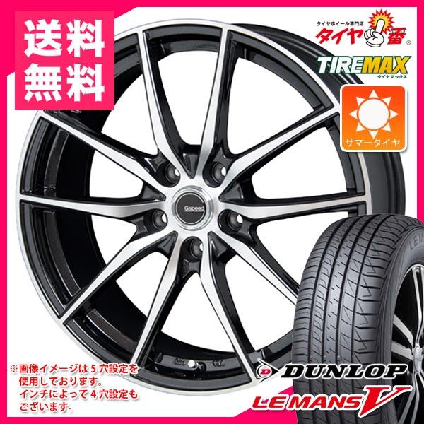 サマータイヤ 195/55R15 85V ダンロップ ルマン5 LM5 & ジースピード P02 5.5-15 タイヤホイール4本セット