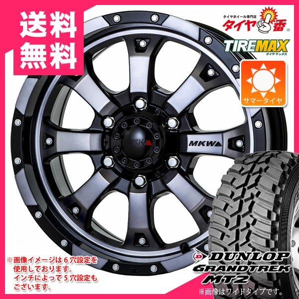 サマータイヤ 225/75R16 103/100Q ダンロップ グラントレック MT2 アウトラインホワイトレター WIDE & MKW MK-46 DGC 7.0-16 タイヤホイール4本セット