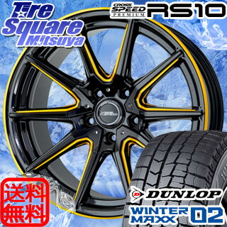 ●告知●楽天感謝祭最大23倍10/14土 20:00~ DUNLOP WINTER MAXX 02 CUV 225/60R17HotStuff X Speed Premium RS-10 17 X 7 +50 5穴 100