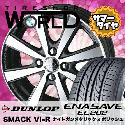175/65R15 84S DUNLOP ダンロップ EC202L スマックVI-R サマータイヤホイール4本セット【低燃費 エコタイヤ】