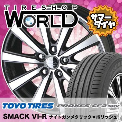 【期間限定送料無料!!】215/70R15 98H TOYO TIRES トーヨー タイヤ PROXES CF2 SUV プロクセス CF2 SUV SMACK VIR スマック VI-R サマータイヤホイール4本セット