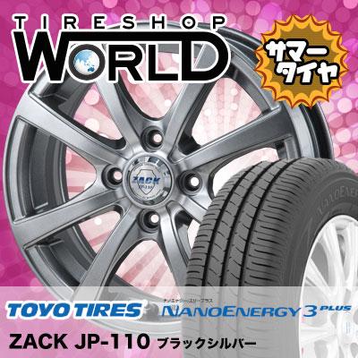 【期間限定送料無料!!】175/70R13 82S TOYO TIRES トーヨー タイヤ NANOENERGY3 PLUS ナノエナジー3 プラス ZACK JP-110 ザック JP110 サマータイヤホイール4本セット