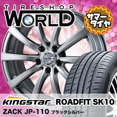 【期間限定送料無料!!】225/40R18 92W KINGSTAR キングスター ROAD FIT SK10 ロードフィット SK10 ZACK JP-110 ザック JP110 サマータイヤホイール4本セット