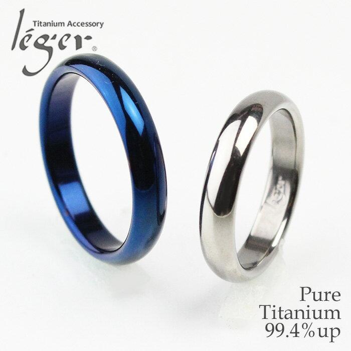 純チタン製ペアリング 甲丸/かまぼこ型3.5mm幅 (マリッジリング / 結婚指輪)  U01U01Bpair  【いい夫婦の日】