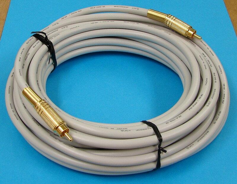 RCA映像ピンケーブル(同軸線タイプ S5C-FB) S5C-FBRCA8 15m 5本セット