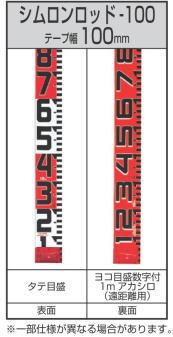 タジマ シムロンロッド-100(テープ幅100mm 長さ10m 裏面仕様1mアカシロ) SYR-10EK