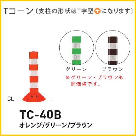 帝金バリカー 商業施設向けバリカー TC-40B Tコーンタイプ ベース式