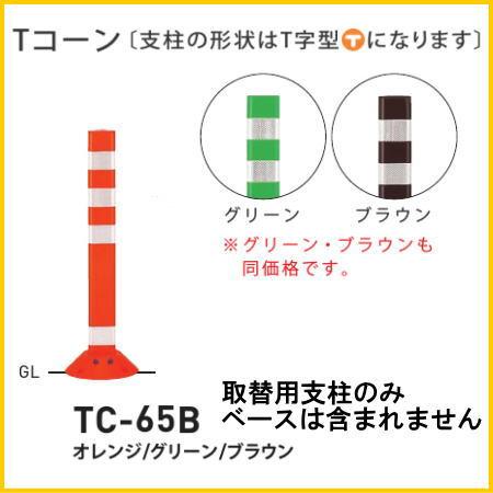 帝金バリカー 商業施設向けバリカー TC-65B 取替用支柱のみ Tコーンタイプ ベース式