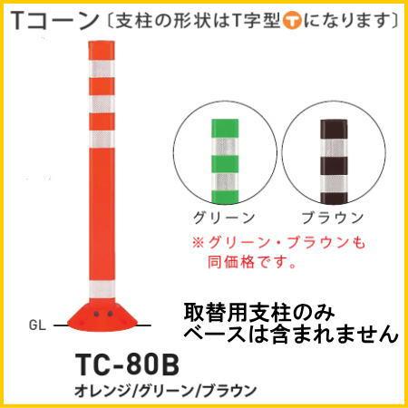 帝金バリカー 商業施設向けバリカー TC-80B 取替用支柱のみ Tコーンタイプ ベース式