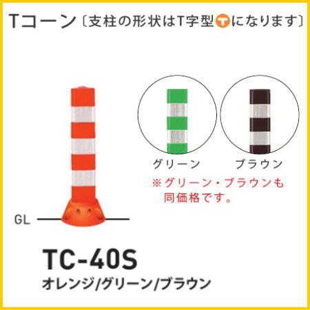 帝金バリカー 商業施設向けバリカー TC-40S Tコーンタイプ スリムベース式