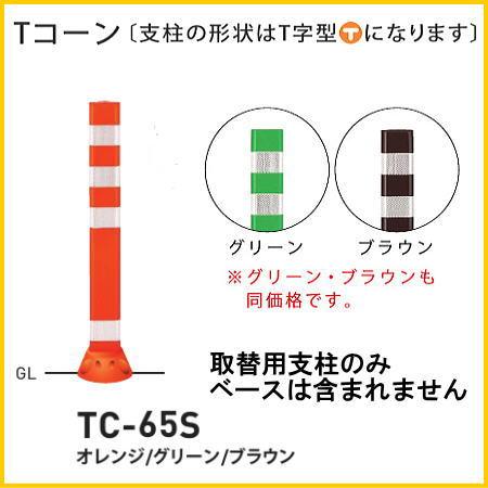 帝金バリカー 商業施設向けバリカー TC-65S 取替用支柱のみ Tコーンタイプ スリムベース式