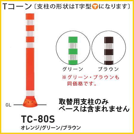 帝金バリカー 商業施設向けバリカー TC-80S 取替用支柱 Tコーンタイプ スリムベース式