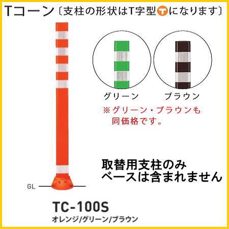 帝金バリカー 商業施設向けバリカー TC-100S 取替用支柱 Tコーンタイプ スリムベース式