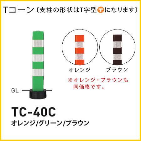 帝金バリカー 商業施設向けバリカー TC-40C Tコーンタイプ 埋込み式