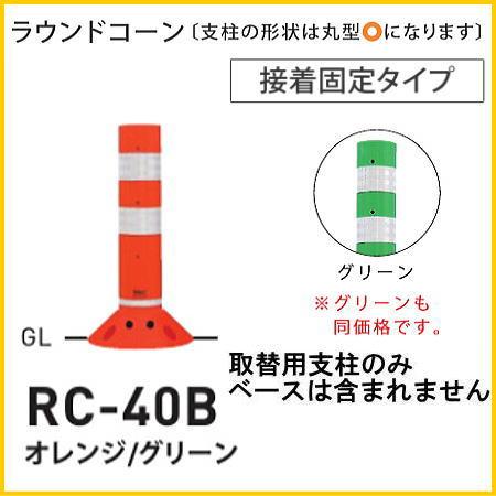 帝金バリカー 商業施設向けバリカー RC-40B 取替用支柱のみ ラウンドコーンタイプ 接着固定タイプ
