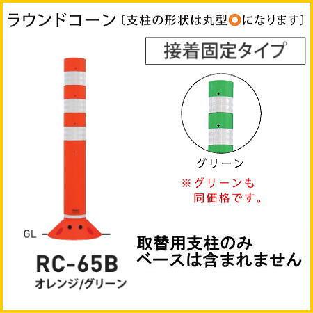帝金バリカー 商業施設向けバリカー RC-65B 取替用支柱のみ ラウンドコーンタイプ 接着固定タイプ