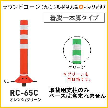 帝金バリカー 商業施設向けバリカー RC-65C 取替用支柱のみ ラウンドコーンタイプ 着脱一本脚タイプ