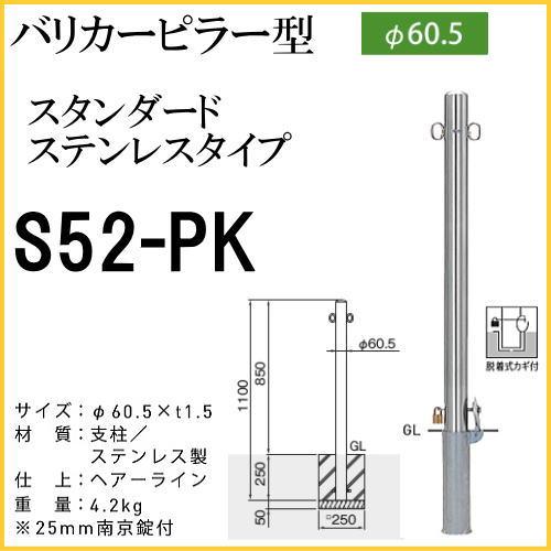 帝金バリカー S52-PK バリカーピラー型 スタンダード ステンレスタイプ