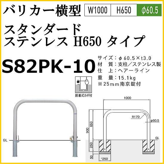 帝金バリカー S82PK-10 バリカー横型 スタンダード ステンレスタイプ