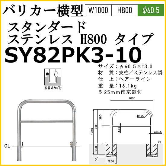 帝金バリカー SY82PK3-10 バリカー横型 スタンダード ステンレスタイプ