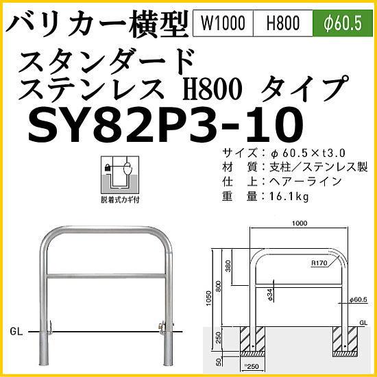 帝金バリカー SY82P3-10 バリカー横型 スタンダード ステンレスタイプ