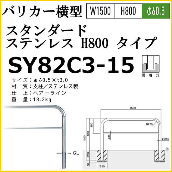 帝金バリカー SY82C3-15 バリカー横型 スタンダード ステンレスタイプ